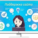 Создание сайтов и поддержка