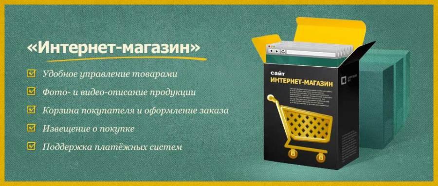 Интернет-магазин: содержание