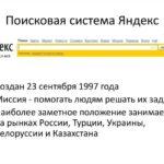 Яндекс – перспективный поисковик