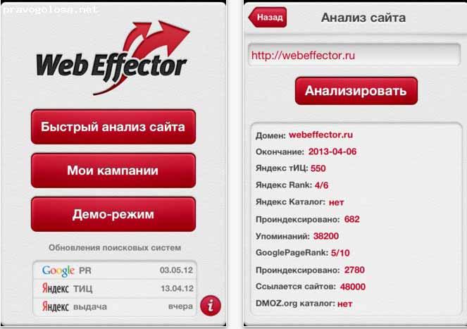 Окно WebEffector