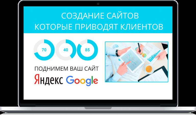Создание сайтов, которые приводят клиентов