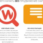 SEO-продвижение сайтов